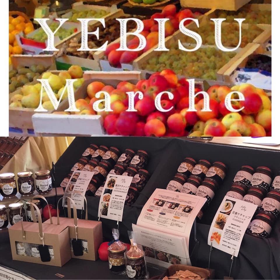 yebisu vegan マルシェ 砂糖不使用 ケチャップ 発酵調味料